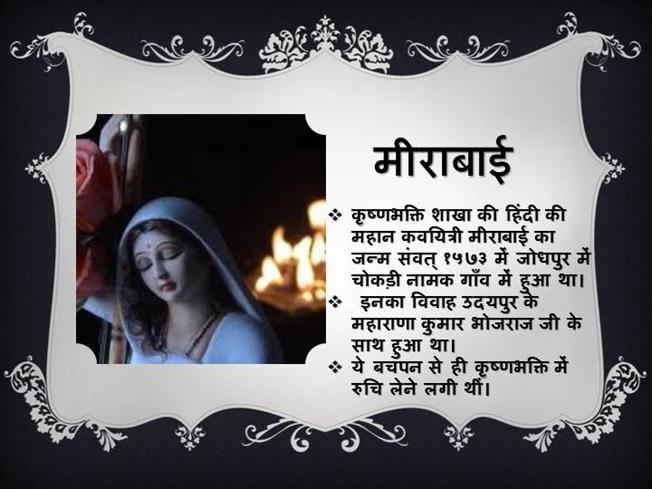 mirabai biography in hindi Mirabai peart was born on march 19, 1981 she is an actress, known for resistance (1992), big brother uncut (2001) and big brother (2001.