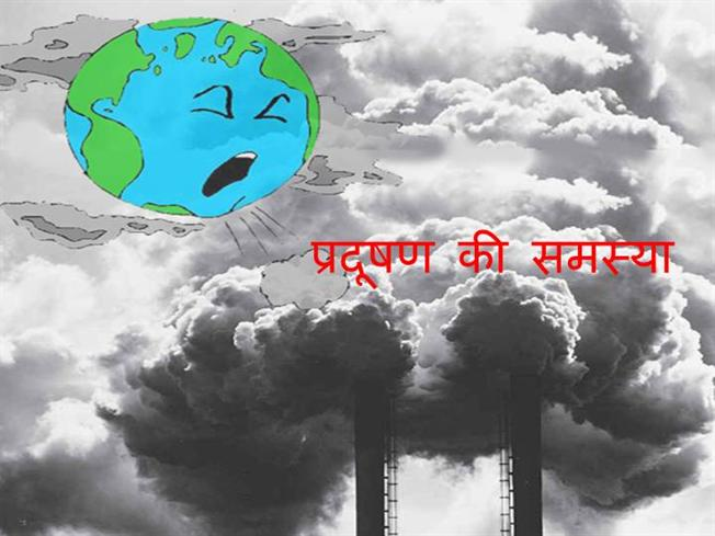 air pollution and enviromental hazards essay Environmental health is the science that studies how the environment influences the human disease and health environment means things that are natural to us in the environment, for instance air, water, and soil.